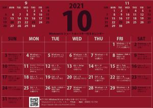2021年10月カレンダーWIN10C(300×212)