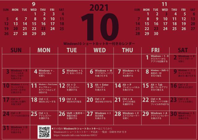 2021年10月カレンダーWIN10C(640×453)