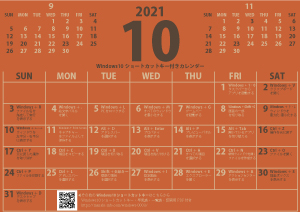 2021年10月カレンダーWIN10D(300×212)