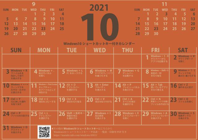 2021年10月カレンダーWIN10D(640×453)