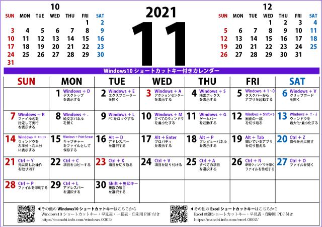 2021年11月カレンダーWIN10(640×453)