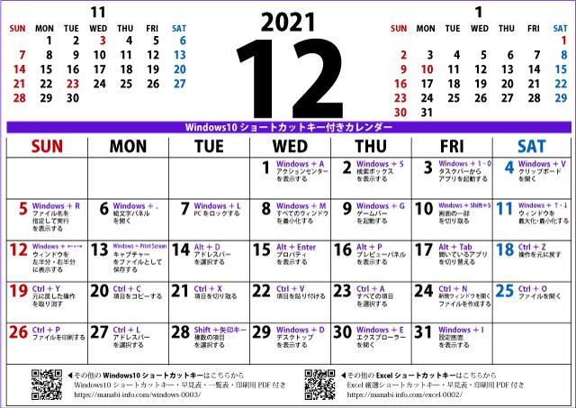 2021年12月カレンダーWIN10(640×453)