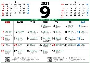 2021年9月カレンダーA4(300×212)