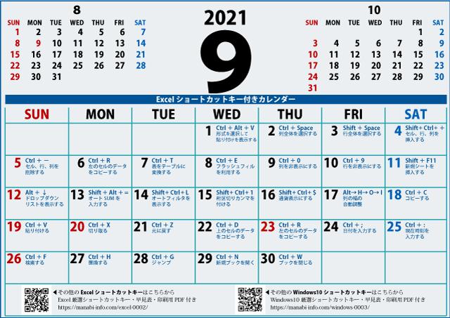 2021年9月カレンダーA4(640×453)[信頼感のある青]2