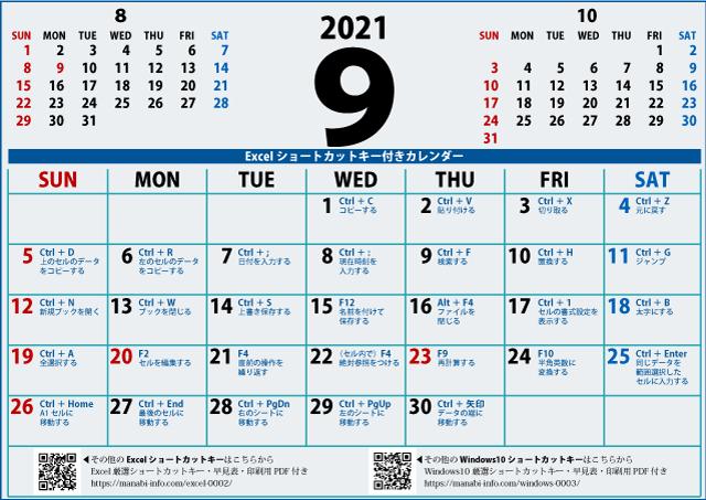 2021年9月カレンダーA4(640×453)[信頼感のある青]