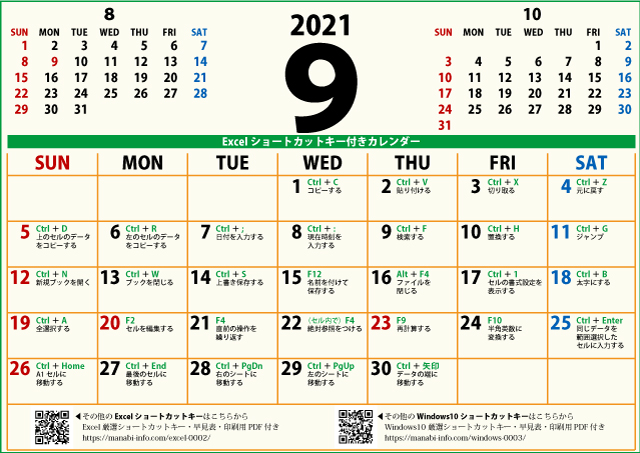 2021年9月カレンダーA4(640×453)[親しみやすい緑]