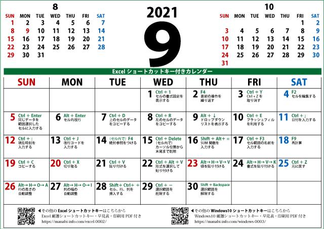 2021年9月カレンダーA4(640×453)