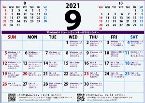 2021年9月カレンダーWIN10(300×212)[紫のビジネスで使える配色]
