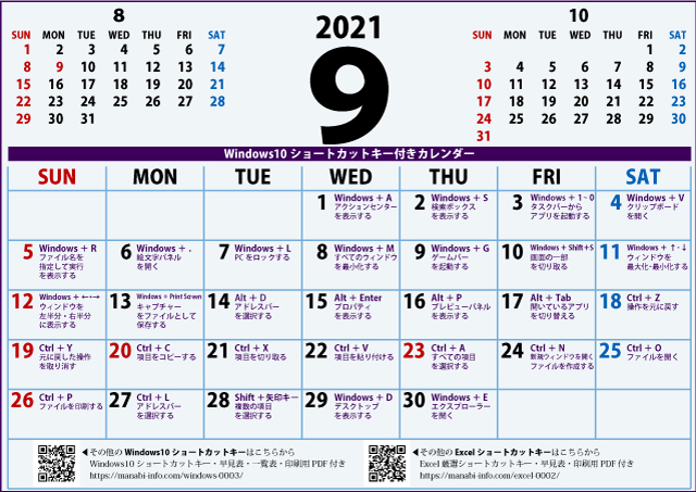 2021年9月カレンダーWIN10(640×453)[紫のビジネスで使える配色]