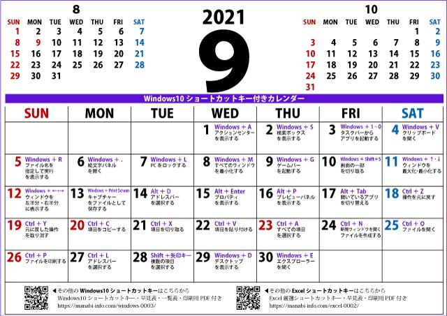 2021年9月カレンダーWIN10(640×453)