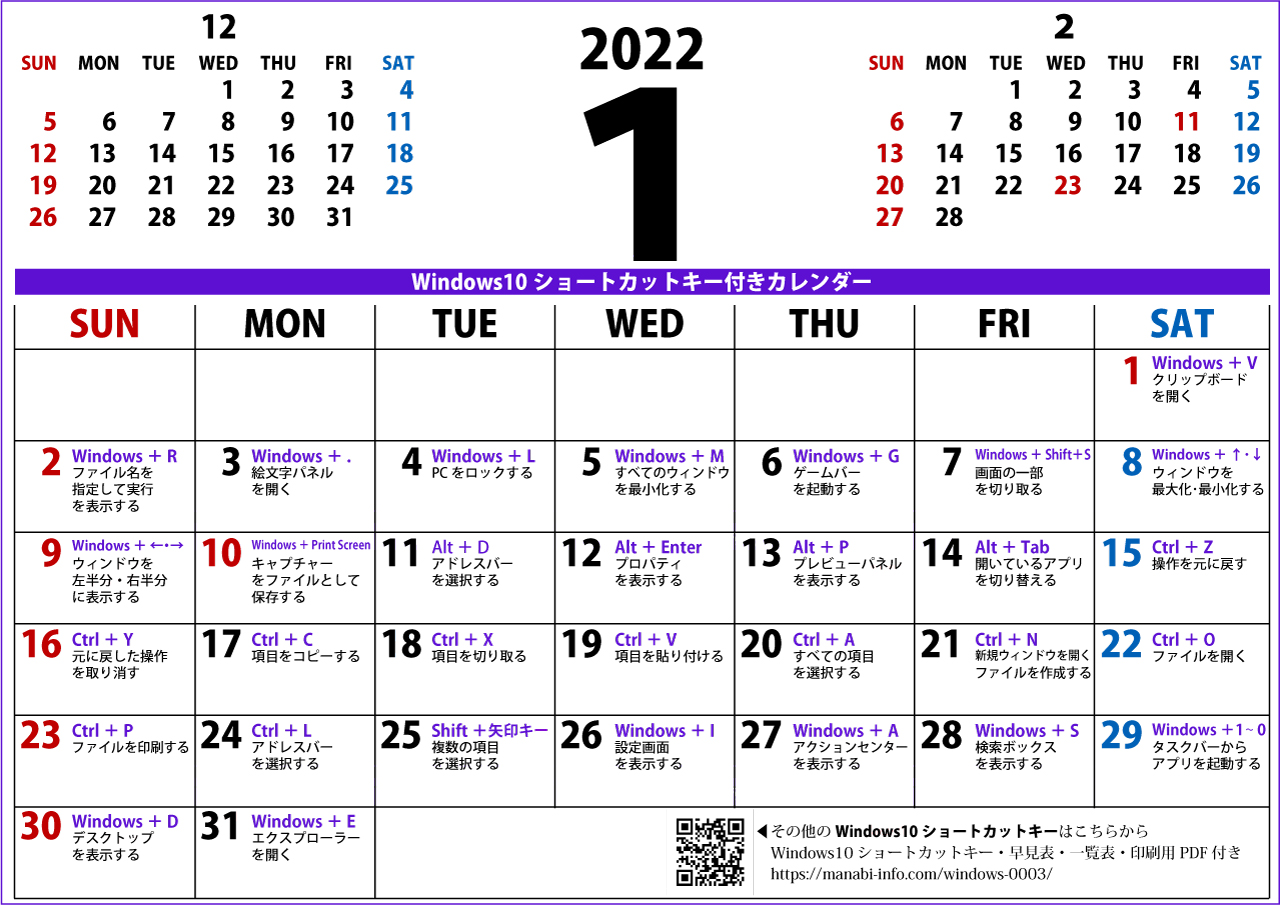 2022年1月カレンダーWIN10(1280×905)