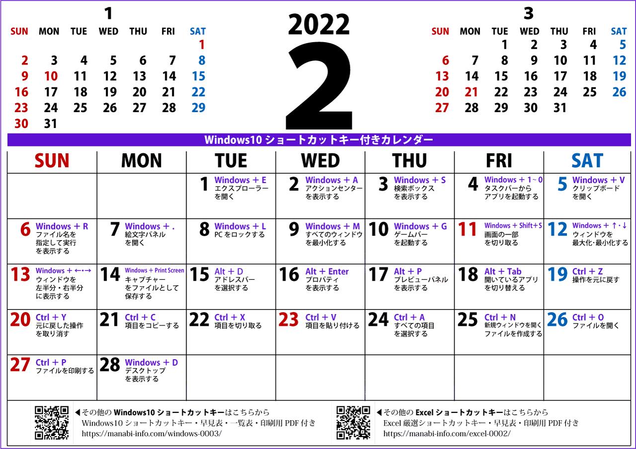 2022年2月カレンダーWIN10(1280×905)