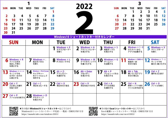 2022年2月カレンダーWIN10(640×453)