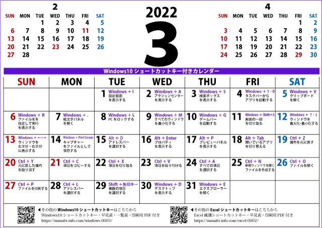 2022年3月カレンダーWIN10(640×453)