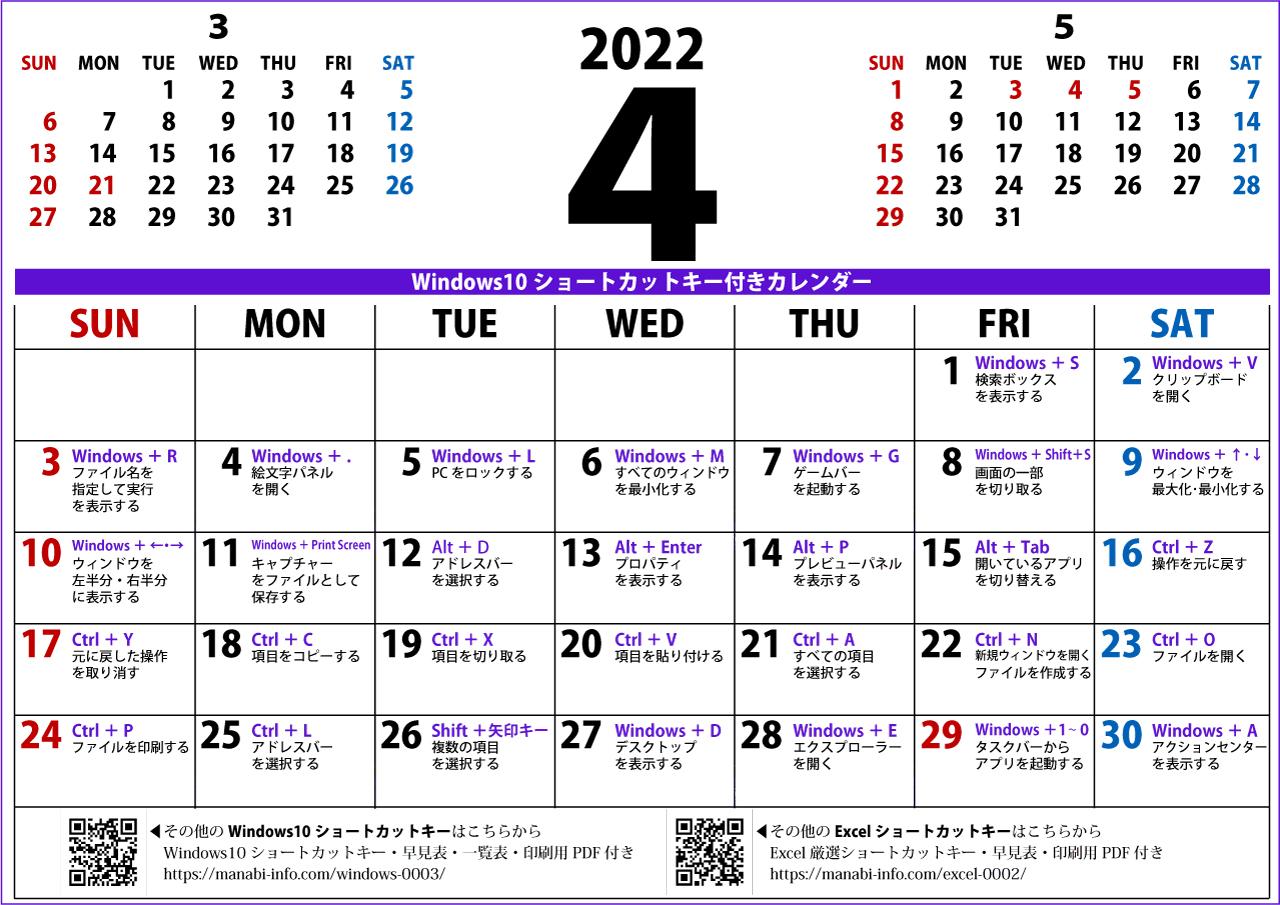 2022年4月カレンダーWIN10(1280×905)