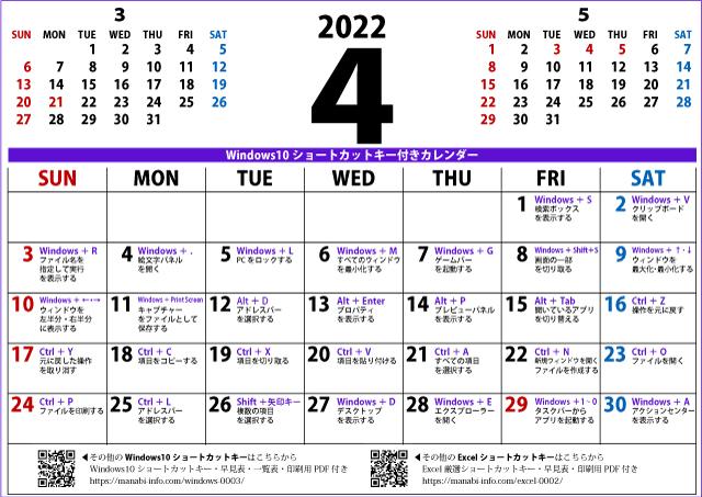 2022年4月カレンダーWIN10(640×453)