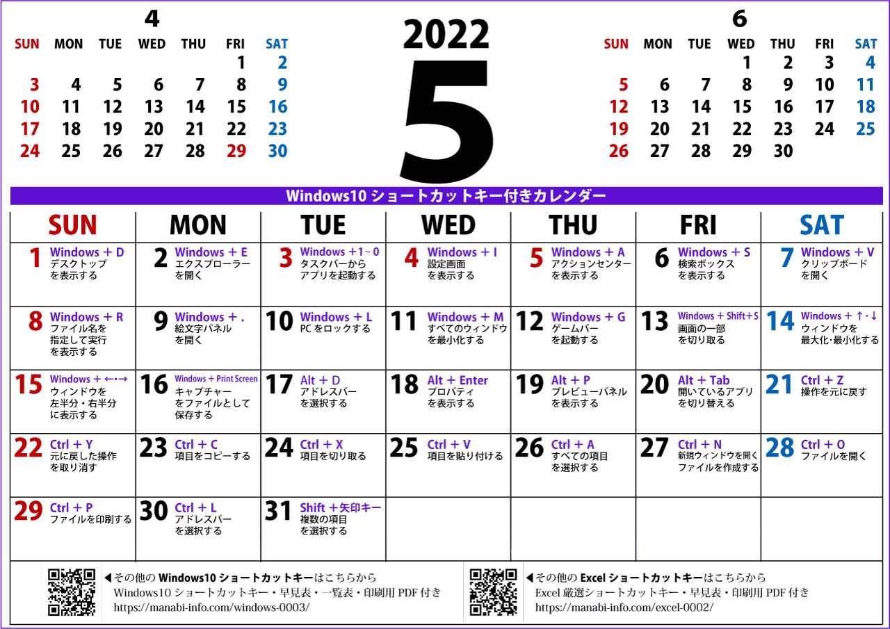 2022年5月カレンダーWIN10(1280×905)