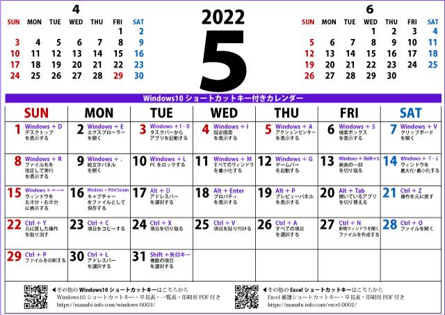 2022年5月カレンダーWIN10(640×453)