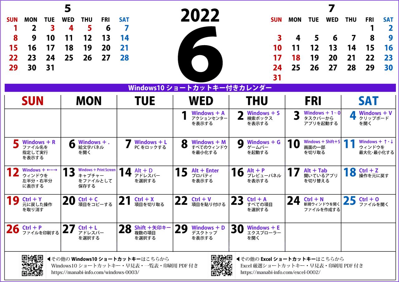 2022年6月カレンダーWIN10(1280×905)