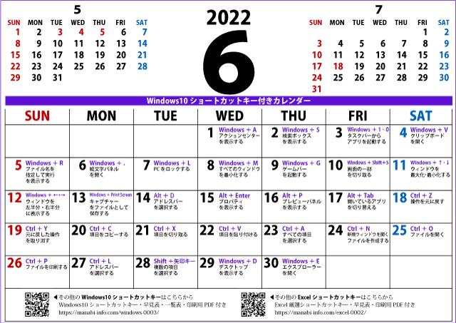 2022年6月カレンダーWIN10(640×453)