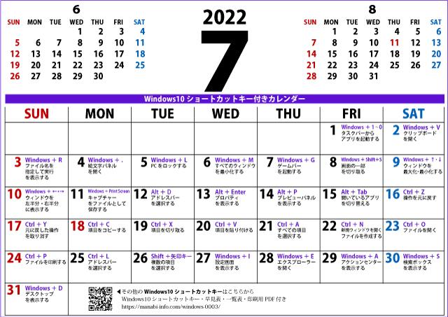 2022年7月カレンダーWIN10(640×453)