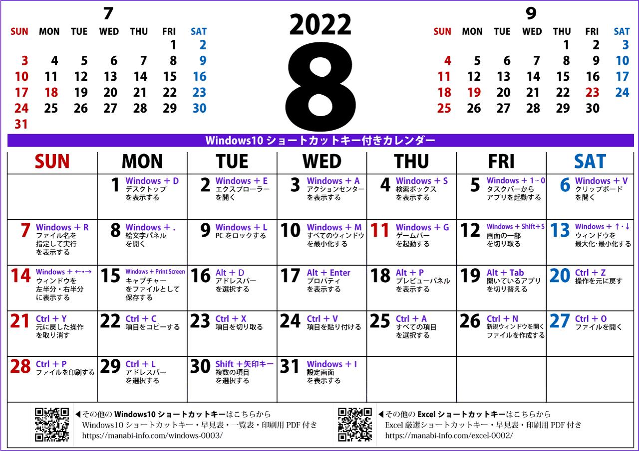 2022年8月カレンダーWIN10(1280×905)
