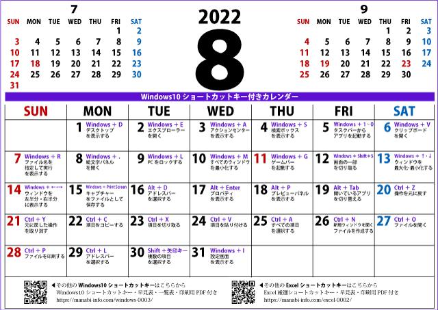 2022年8月カレンダーWIN10(640×453)