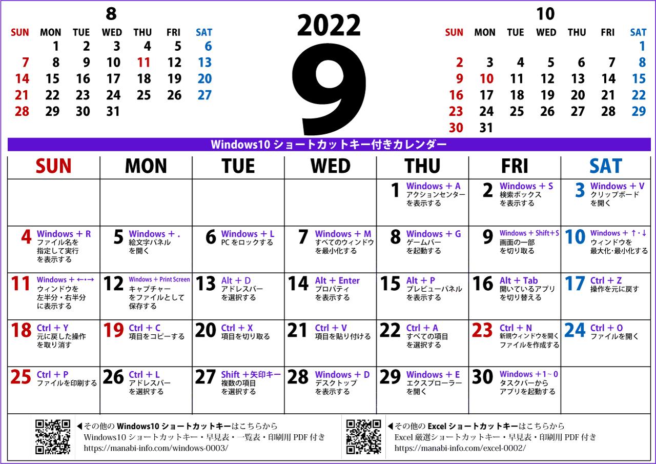 2022年9月カレンダーWIN10(1280×905)