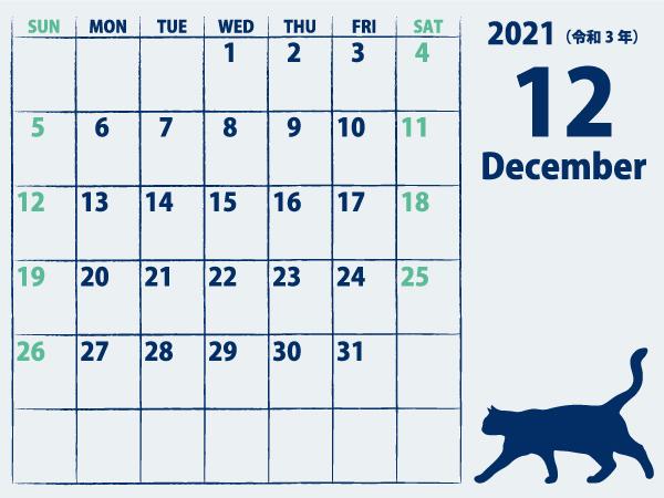 猫のカレンダー21年12月|青B(600px)
