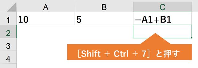 [Shift+Ctrl+7]