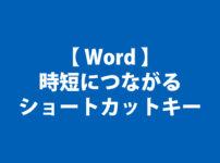 word-0020(アイキャッチ)